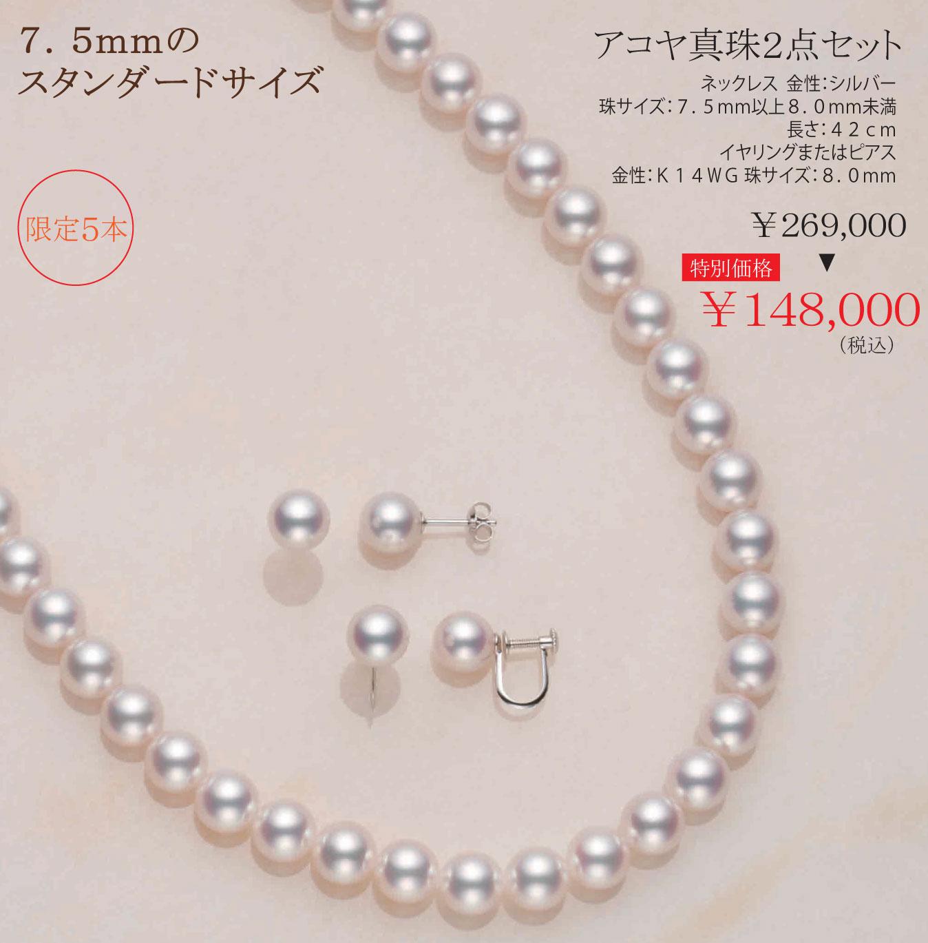 東京真珠パールネックレス特別展示販売会