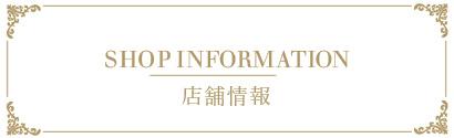 東京真珠 銀座店 店舗情報
