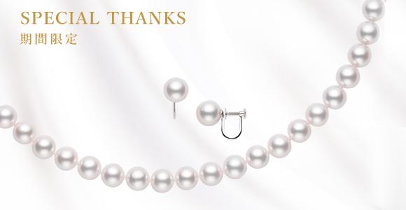 SPECIAL THANKS 期間限定真珠