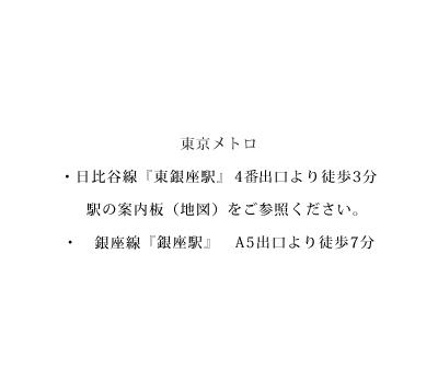 日比谷線・都営浅草線ともに『東銀座駅』下車 4番出口より徒歩3分