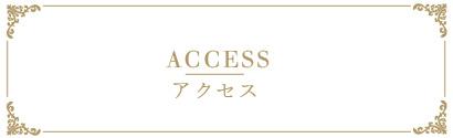 東京真珠 銀座店 アクセス