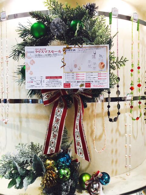 2015クリスマスセール