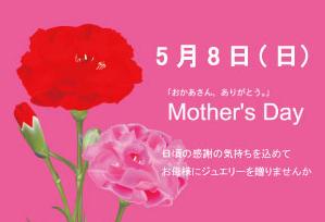 母の日POP2
